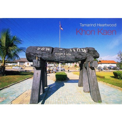 TAMARIND HEARTWOOD